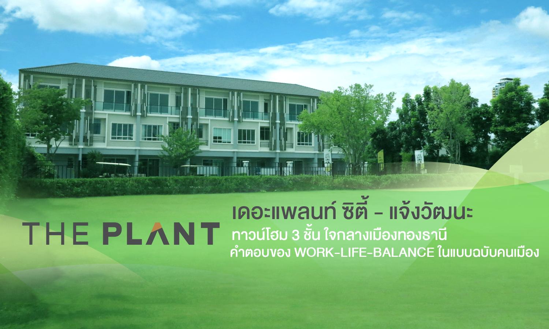 เดอะแพลนท์ ซิตี้ – แจ้งวัฒนะ ทาวน์โฮม 3 ชั้น ใจกลางเมืองทองธานี  คำตอบของ Work-Life-Balance ในแบบฉบับคนเมือง