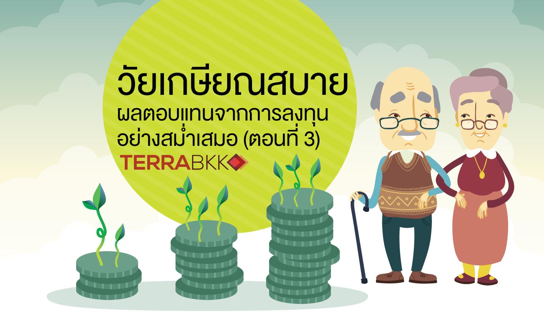 วัยเกษียณสบาย -  ผลตอบแทนจากการลงทุนอย่างสม่ำเสมอ (ตอนที่ 3)