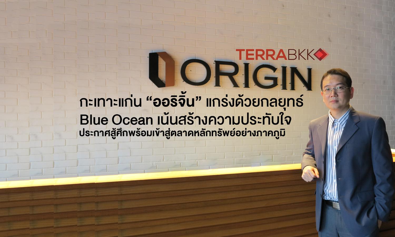 """กะเทาะแก่น """"ออริจิ้น"""" แกร่งด้วยกลยุทธ์ Blue Ocean เน้นสร้างความประทับใจ ประกาศสู้ศึกพร้อมเข้าสู่ตลาดหลักทรัพย์อย่างภาคภูมิ"""