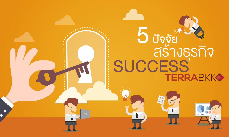 5 ปัจจัย สร้างธุรกิจ Success