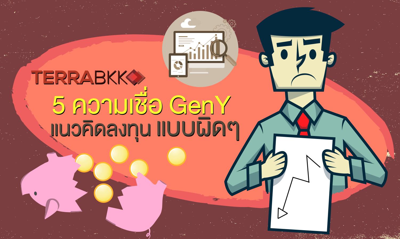 5 ความเชื่อ GenY แนวคิดลงทุน แบบผิดๆ