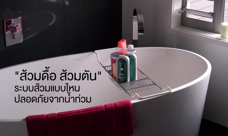 ส้วมดื้อ ส้วมตัน ระบบส้วมแบบไหนปลอดภัยจากน้ำท่วม
