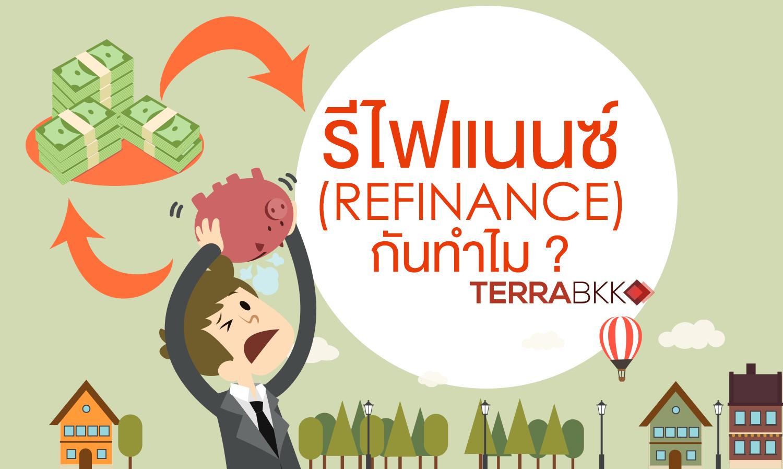 รีไฟแนนซ์ (Refinance) กันทำไม ?