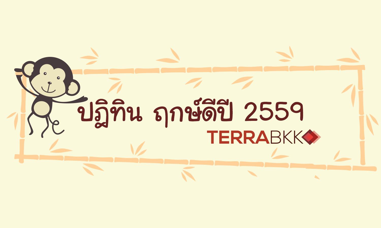 ปฏิทิน ฤกษ์ดี ยามดี เป็นมงคล ปี 2559