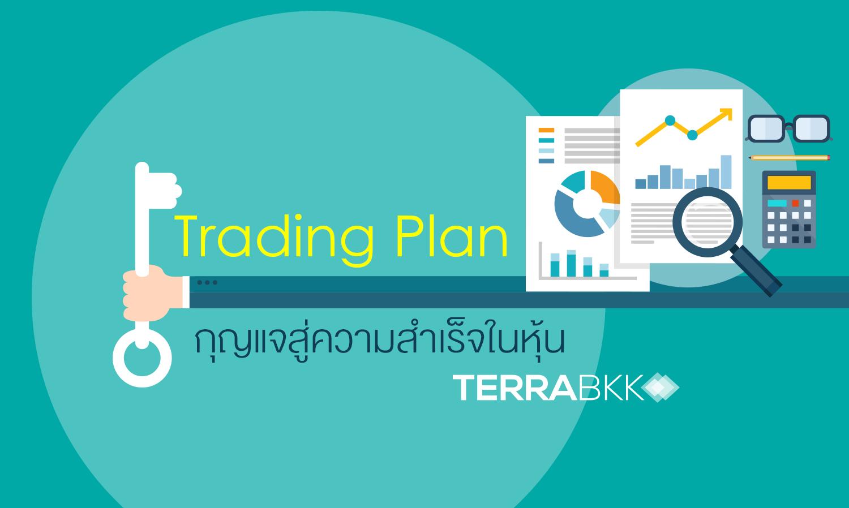 Trading Plan กุญแจสู่ความสำเร็จในหุ้น