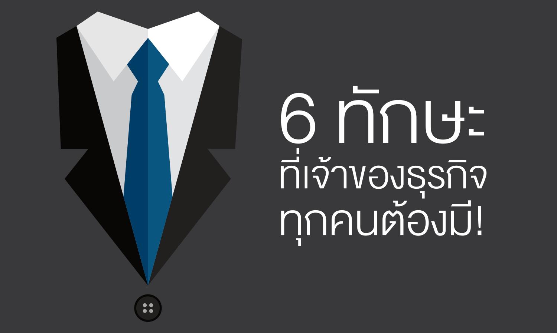 6 ทักษะ ที่เจ้าของธุรกิจทุกคนต้องมี!