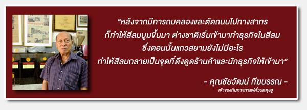 interview-Silom-1