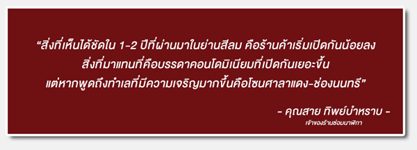 interview-Silom-2