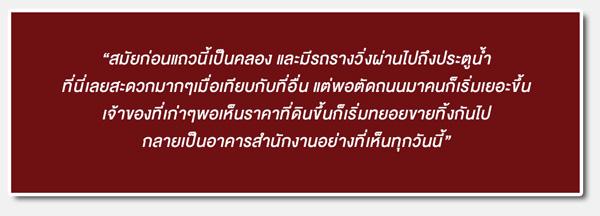 interview-Silom-3