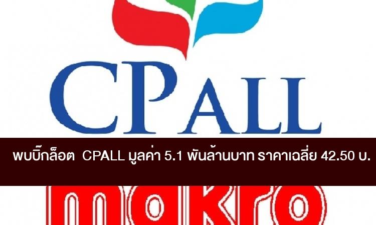 พบบิ๊กล็อต CPALL มูลค่า5.1พันล้านบาท ราคาเฉลี่ย 42.50 บาท
