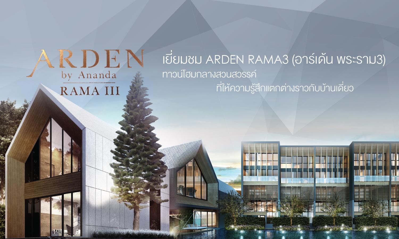 เยี่ยมชม Arden Rama 3 (อาร์เด้น พระราม 3) ทาวน์โฮมกลางสวนสวรรค์  ที่ให้ความรู้สึกแตกต่างราวกับบ้านเดี่ยว