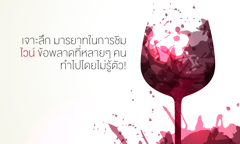 เจาะลึก มารยาทในการชิม ไวน์ ข้อพลาดที่หลายๆ คน ทำไปโดยไม่รู้ตัว!