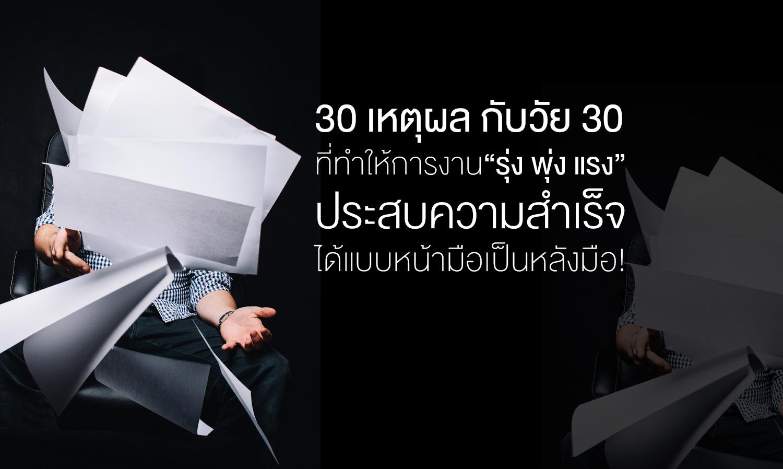 """30 เหตุผล กับวัย 30 ที่ทำให้การงาน """"รุ่ง พุ่ง แรง"""" ประสบความสำเร็จ ได้แบบหน้ามือเป็นหลังมือ!"""