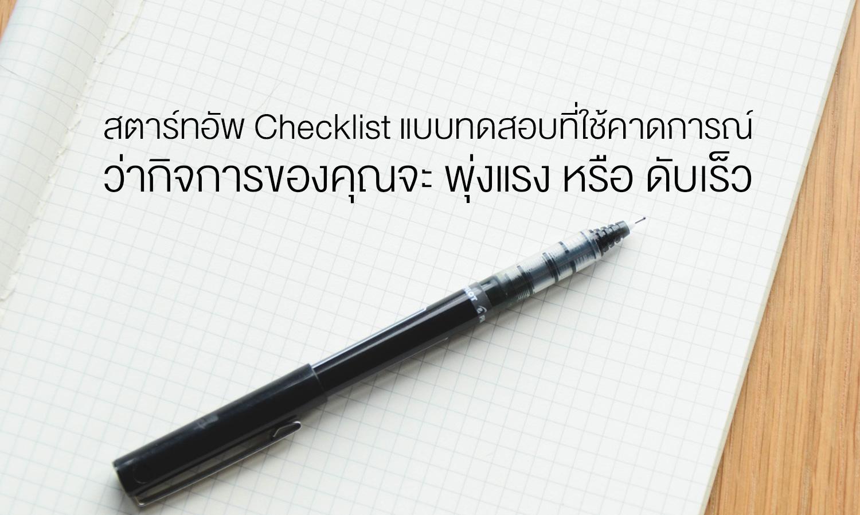 สตาร์ทอัพ Checklist แบบทดสอบที่ใช้คาดการณ์ว่ากิจการของคุณจะ พุ่งแรง หรือ ดับเร็ว