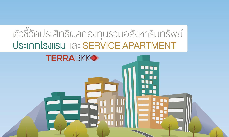 ตัวชี้วัดประสิทธิผลกองทุนรวมอสังหาริมทรัพย์ประเภทโรงแรม และ Service Apartment