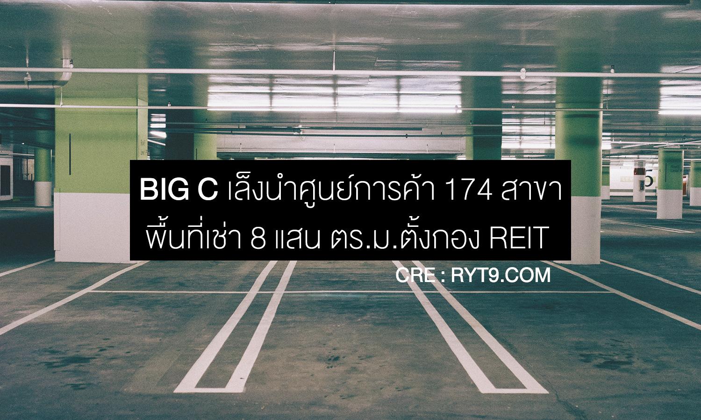 BIGC เล็งนำศูนย์การค้า 174 สาขา-พื้นที่เช่า 8 แสน ตร.ม.ตั้งกอง REIT