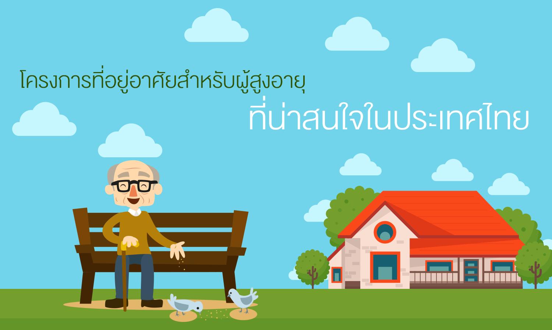 โครงการที่อยู่อาศัยสำหรับผู้สูงอายุ ที่น่าสนใจในประเทศไทย