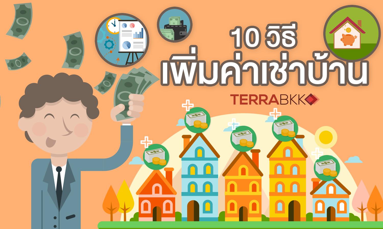 10 วิธี เพิ่มค่าเช่าบ้าน