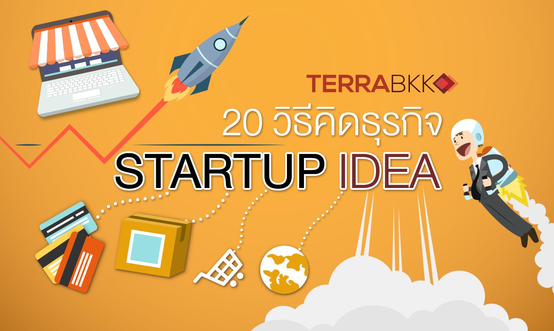 20 วิธีคิดธุรกิจ  Startup Idea
