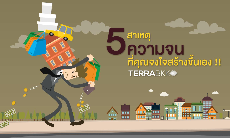 5 สาเหตุความจน ที่คุณจงใจสร้างขึ้นเอง !!