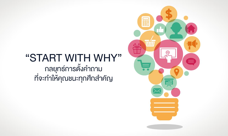 """""""Start With Why"""" กลยุทธ์ การตั้งคำถามที่จะทำให้คุณชนะทุกศึกสำคัญ"""