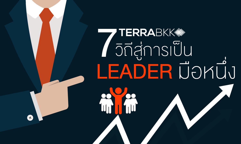 7 วิถี สู่การเป็น Leader มือหนึ่ง