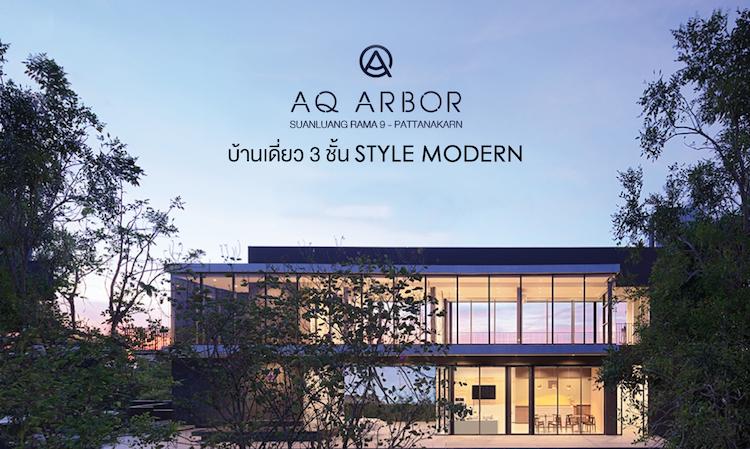 เยี่ยมชมโครงการ AQ ARBOR สวนหลวง ร.9 – พัฒนาการ บ้านเดี่ยว 3 ชั้น Style Modern