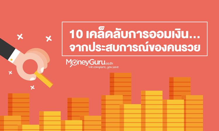10 เคล็ดลับการออมเงิน ... จากประสบการณ์ของคนรวย