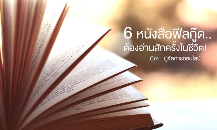 6 หนังสือฟีลกู๊ด..ต้องอ่านสักครั้งในชีวิต!
