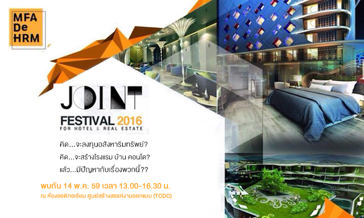 พบกันในงาน JOINT FESTIVAL 2016 for Hotel & Real Estate