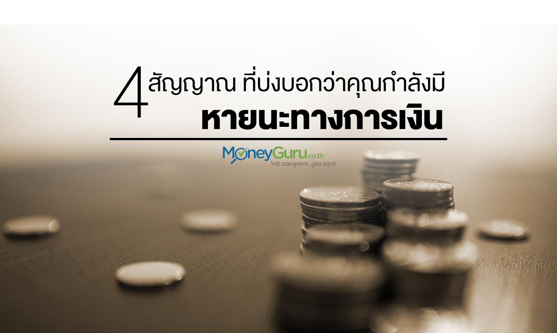 4 สัญญาณ ที่บ่งบอกว่าคุณกำลังมี หายนะทางการเงิน