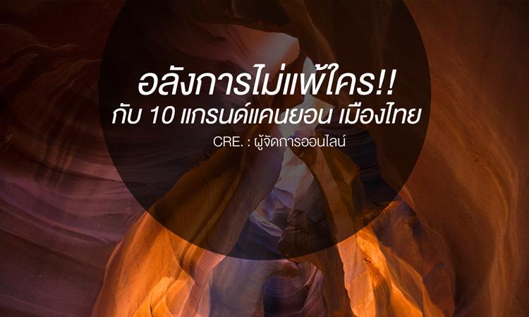 อลังการไม่แพ้ใคร!! กับ 10 แกรนด์แคนยอน เมืองไทย