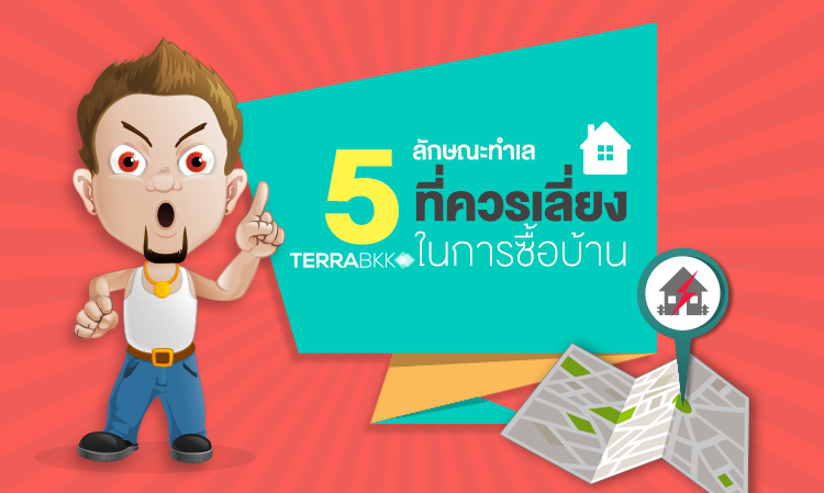 5 ทำเล ที่ควรเลี่ยง ซื้อบ้าน