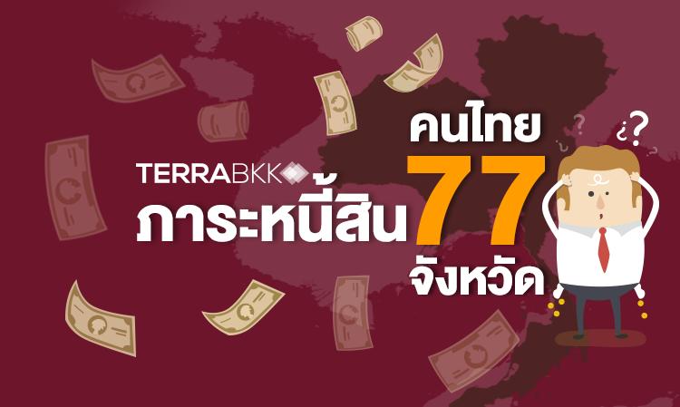 ภาระหนี้สิน คนไทย 77 จังหวัด