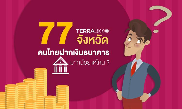 77 จังหวัด คนไทยฝากเงินธนาคาร มากน้อยแค่ไหน ?