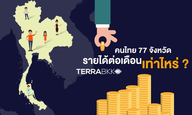 คนไทย 77 จังหวัดมี รายได้ต่อเดือน เท่าไหร่ ?