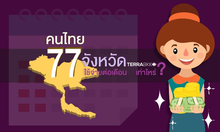 คนไทย 77 จังหวัด ใช้จ่ายต่อเดือน กันเท่าไหร่ ?