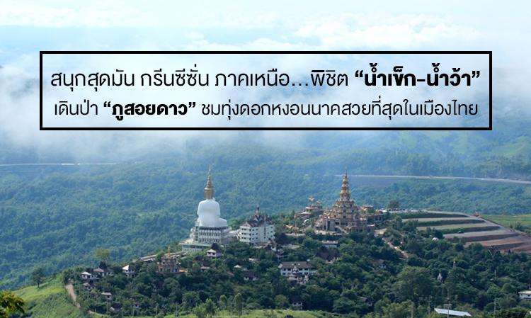 """สนุกสุดมัน กรีนซีซั่น ภาคเหนือ...พิชิต""""น้ำเข็ก-น้ำว้า"""" เดินป่า""""ภูสอยดาว""""ชมทุ่งดอกหงอนนาคสวยที่สุดในเมืองไทย"""