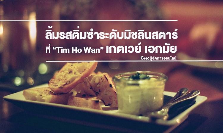 ลิ้มมรสติ่มซำระดับมิชลินสตาร์ ที่ Tim Ho Wan เกตเวย์ เอกมัย