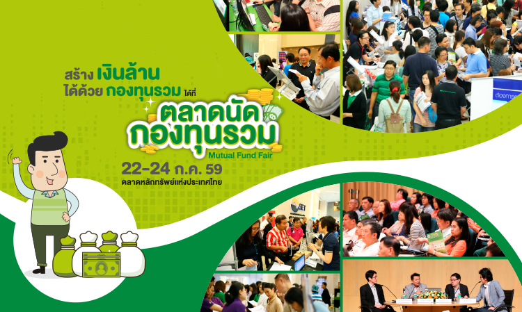 """สร้างเงินล้านได้...ด้วยกองทุนรวมในงาน  """"ตลาดนัดกองทุนรวม"""" วันที่ 22-24 กรกฎาคมนี้  ณ  ตลาดหลักทรัพย์แห่งประเทศไทย"""