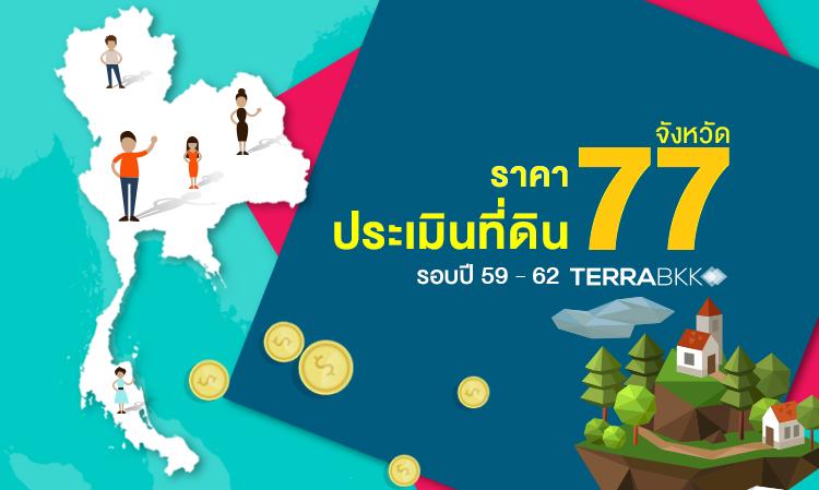 ราคาประเมินที่ดิน 77 จังหวัด (รอบปี 2559 - 2562 )