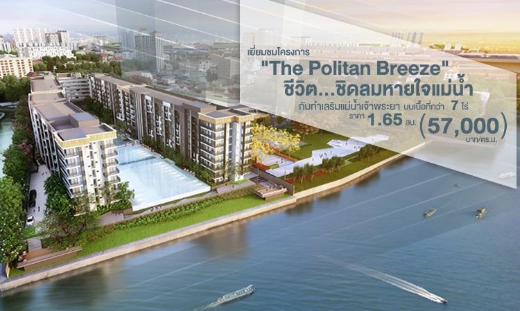 เยี่ยมชม โครงการ The Politan Breeze กับ concept ชีวิต…ชิดลมหายใจแม่น้ำ 1 ห้องนอน 29 ตร.ม. เริ่ม 1.65 ล้าน เพียง 57,000 บาท/ตร.ม.