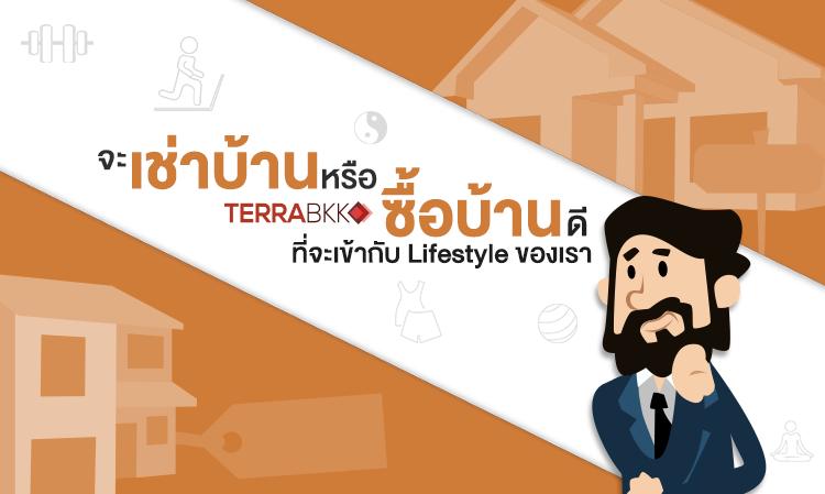 เช่าบ้านหรือซื้อบ้านดี ที่จะเข้ากับ Lifestyle ของเรา