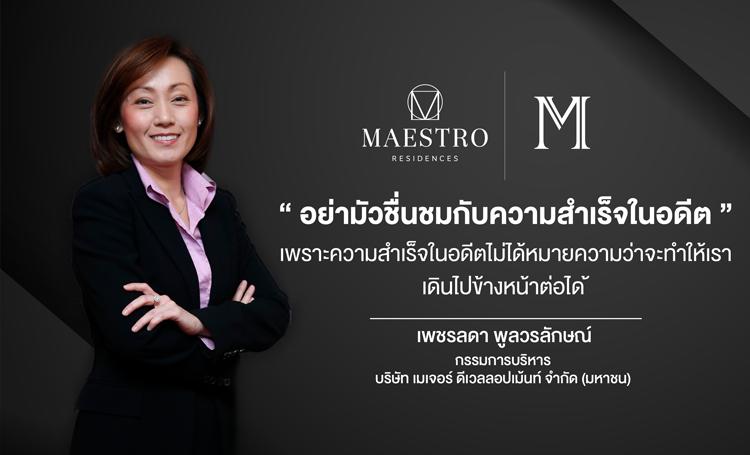 จับเข่าคุยคุณเพชรลดา พูลวรลักษณ์ แห่ง เมเจอร์ ดีเวลลอปเม้นท์ จำกัด (มหาชน) เบื้องหลังความสำเร็จ สไตล์ Top of Class ของ M Project และ Maestro Residences