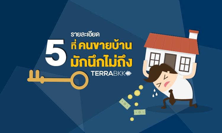 5 รายละเอียดที่คน ขายบ้าน มักนึกไม่ถึง