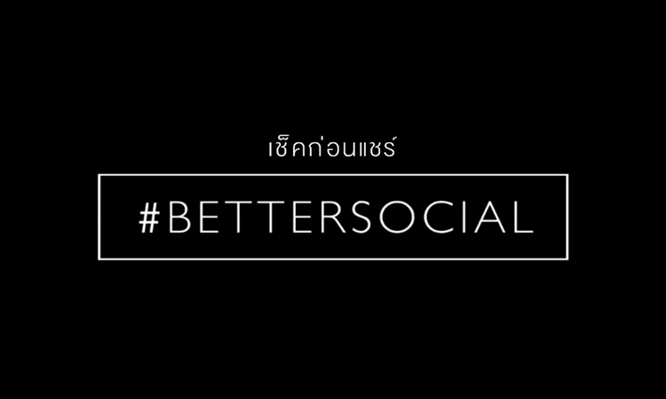 เอพี ไทยแลนด์ ผุดแคมเปญ #BETTERSOCIAL ใส่ใจการใช้ชีวิตทั้งในโลกออฟไลน์ และโลกออนไลน์