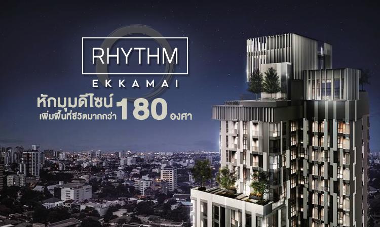 RHYTHM Ekkamai หักมุมดีไซน์เพิ่มพื้นที่ชีวิตมากกว่า 180 องศา