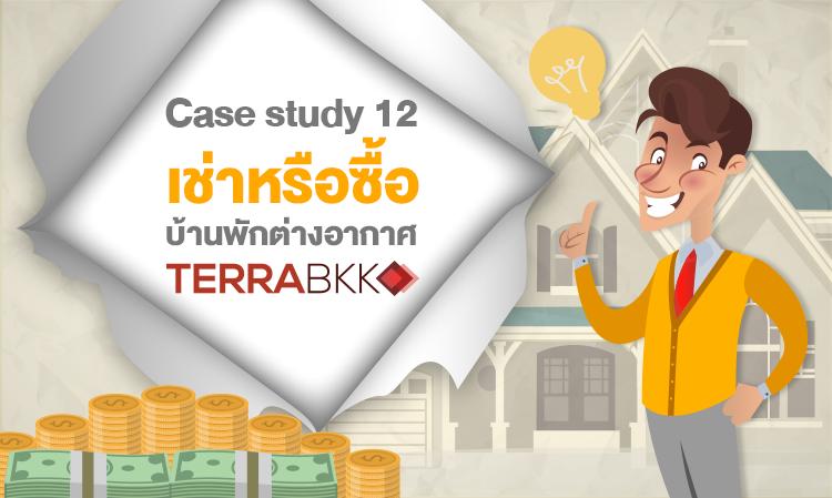 Case  Study 12 :  เช่า หรือ ซื้อ บ้านพักตากอากาศ ?