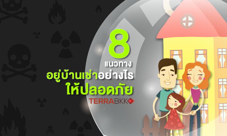 8 แนวทาง อยู่บ้านเช่า อย่างไร ให้ปลอดภัย ?