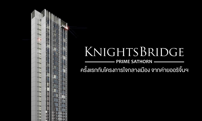 KnightsBridge Prime Sathorn ครั้งแรกกับโครงการใจกลางเมือง จากค่ายออริจิ้นฯ